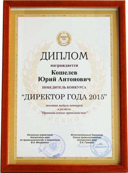 Юрий Антонович Кошелев в десятый раз получил почетное звание  Диплом Директор года 2015